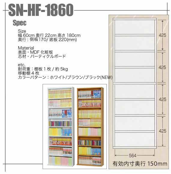 文庫本棚 S-1860