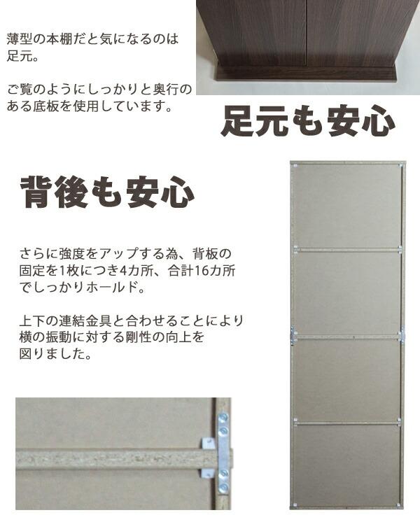 扉付き薄型本棚TB-1860