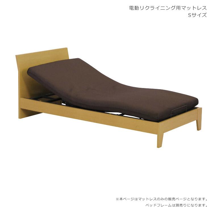 電動ベッド用マット