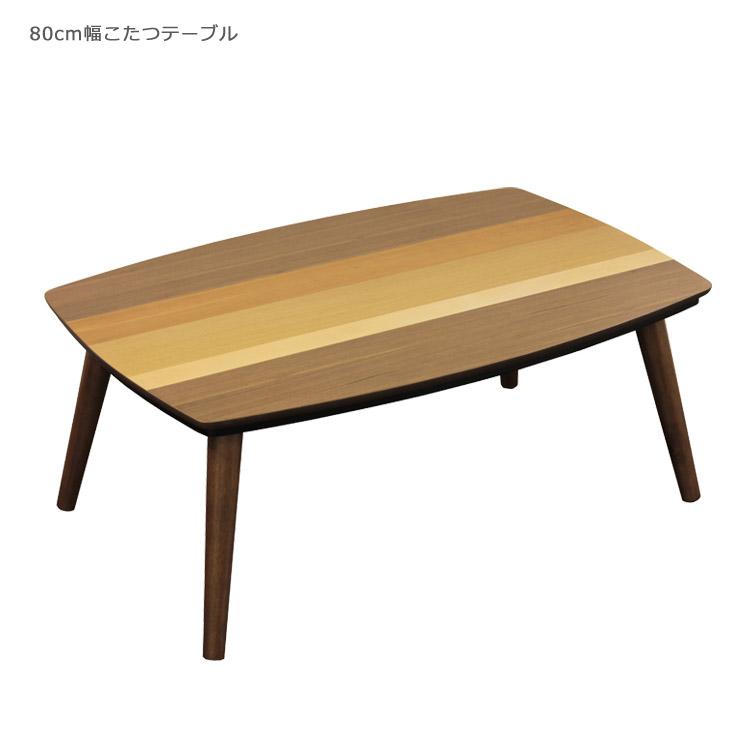 コタツ テーブルのみ こたつ本体 こたつ コタツテーブル こたつテーブル おしゃれ 家具調こたつ 幅80cm 暖卓 こたつ本体のみ コタツ本体 テーブル ブラウン ナチュラル 寄木 座卓 座卓テーブル センターテーブル ウォールナット