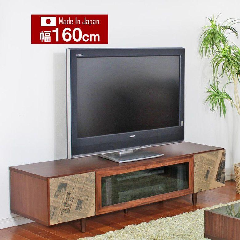 160cm幅テレビボード
