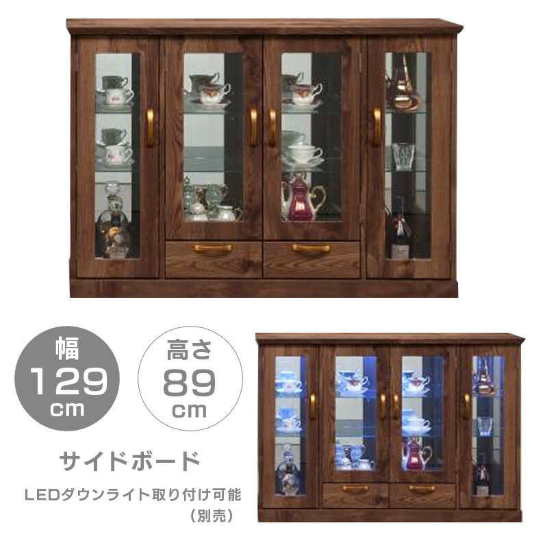 コレクションボード 幅130cm 高さ89cm 飾棚 飾り棚 薄型 スリム おしゃれ コレクションケース コレクション 収納 ガラスケース リビング収納 ブラウン フルスライドレール