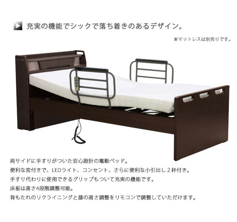 電電動リクライニングベッド 電動ベッド リクライニングベッド 介護ベッド 選べる2色 コンパクト 木製ベッド おしゃれ シンプル フレームのみ 木製 ベッドフレーム ベッド ベット ミドルブラウン ダークブラウン