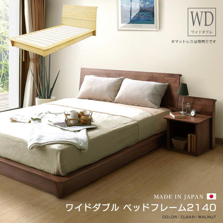 ベッド 国産 日本製 ワイドダブルベッド おしゃれ シック 贅沢 無垢材 ウォールナット ロータイプ ベッドフレーム ワイドダブル 桐 すのこ 木製 棚付 選べる2色 モダン 北欧