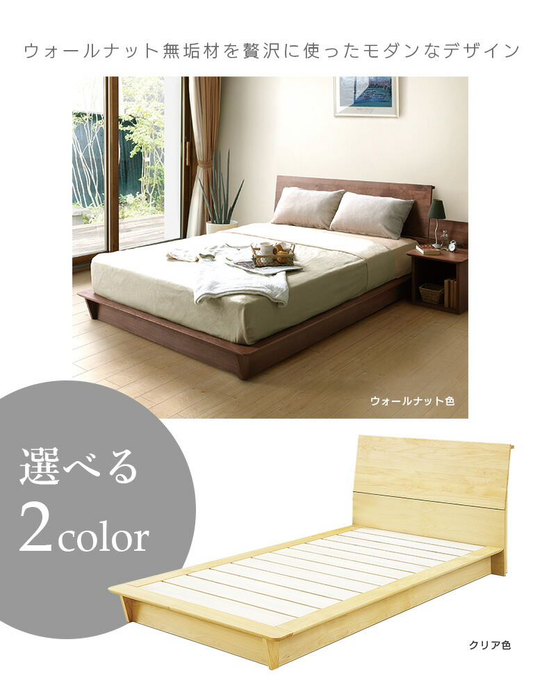 ベッド ロングサイズ クイーンベッド 国産 日本製 15cm 長い おしゃれ シック 贅沢 無垢材 ウォールナット ロータイプ ベッドフレーム 桐 すのこ 木製 棚付 選べる2色 モダン 北欧