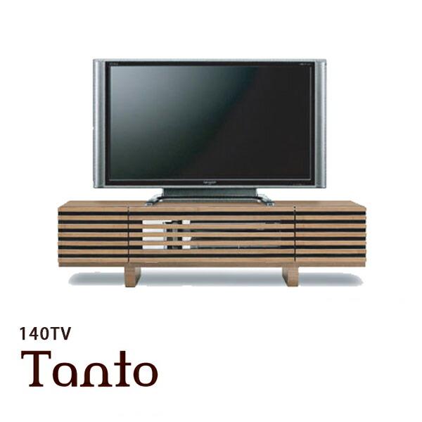 140cm TVボード タント