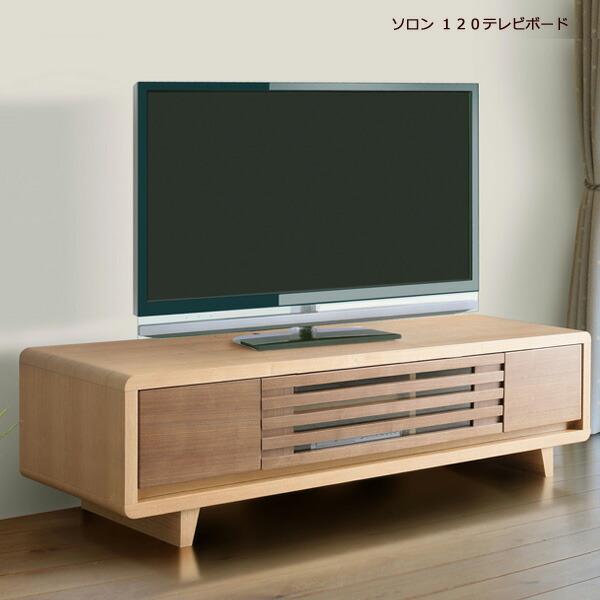 テレビボード_ソロン_120