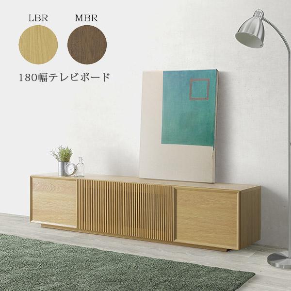180cm幅 テレビボード