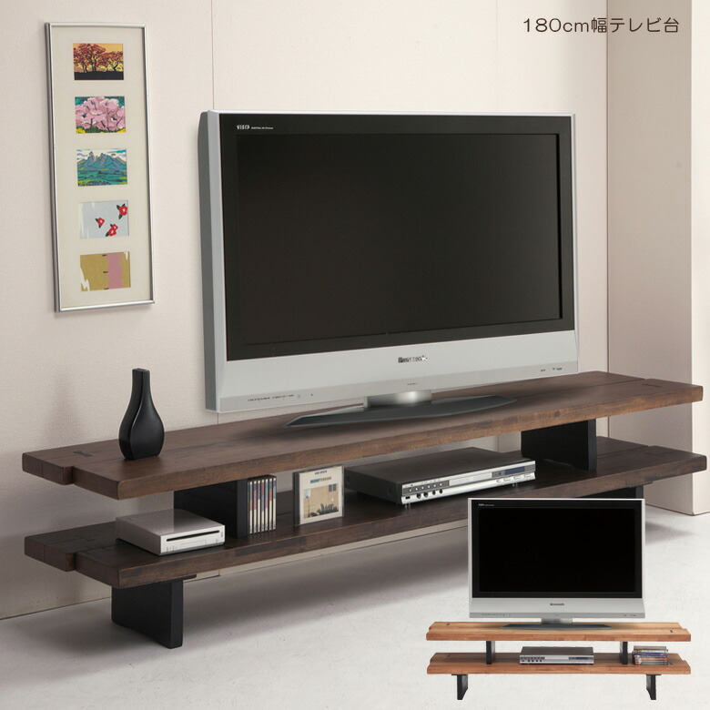 180cm幅テレビボード