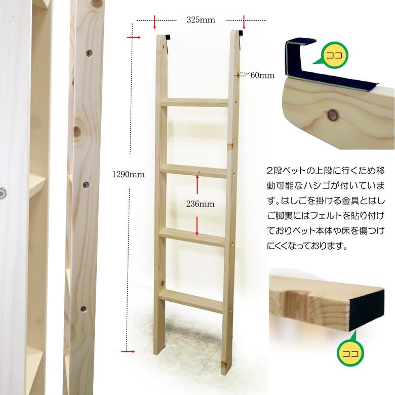 二段ベッド 2段ベッド 大人用 宮付き コンセント付き 分割 コンパクト 国産 シングル マットレス ライト付き 耐荷重300kg シンプル おしゃれ 日本製 ベッドフレーム 北欧 すのこ スノコ すのこベッド ホワイト カントリー調 木製 子供用 セパレート