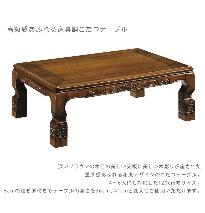 家具調こたつ 幅120cm こたつ 暖卓 こたつテーブル こたつ本体のみ こたつ本体 テーブル センターテーブル テーブルのみ 木製 UV塗装 ブラウン 座卓 座卓テーブル 手元コントローラー 和風モダン