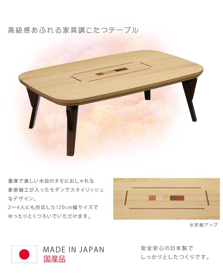 こたつ こたつテーブル こたつ本体 家具調こたつ 幅120cm 国産 日本製 暖卓 こたつ本体のみ コタツテーブル コタツ本体 テーブル センターテーブル テーブルのみ ブラウン ナチュラル 座卓 座卓テーブル おしゃれ タモ