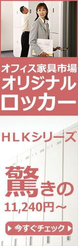 HLKロッカー