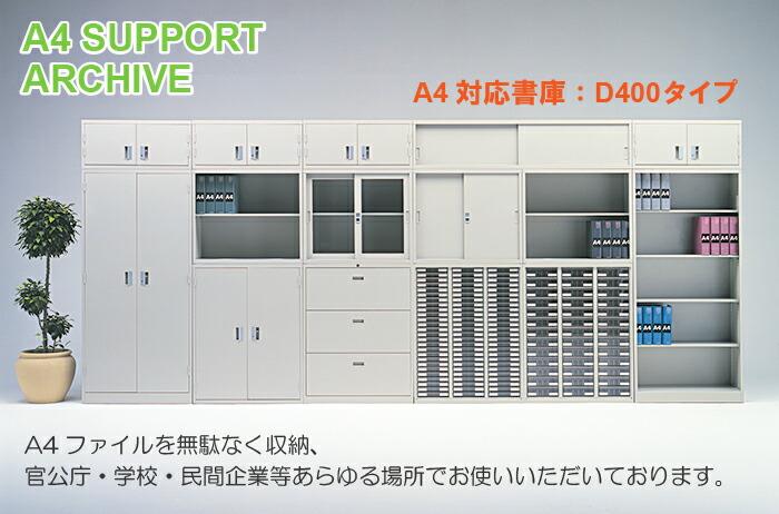 A4対応書庫 D400タイプ