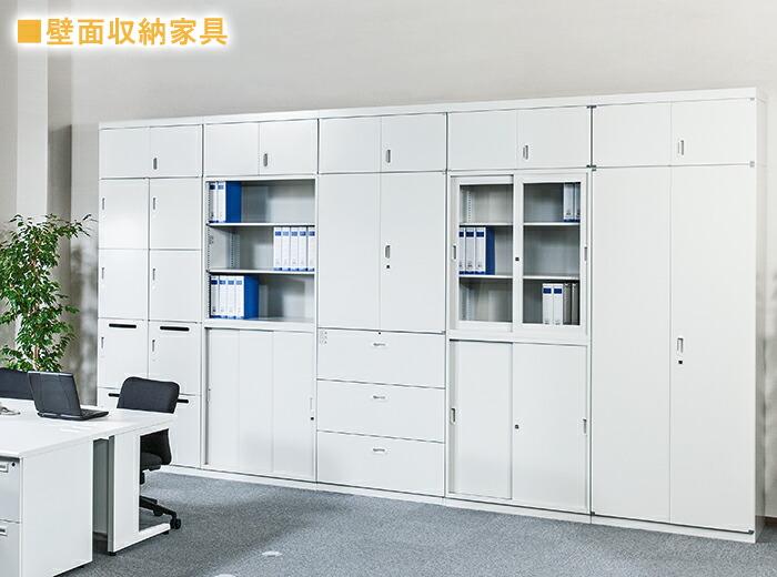 壁面収納家具 D450タイプ