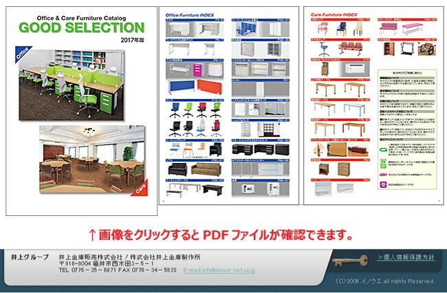 2017年度 井上金庫カタログ