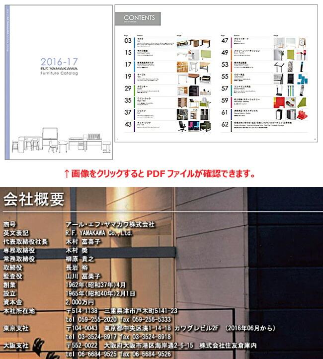 2016年度 R.F.YAMAKAWAカタログ