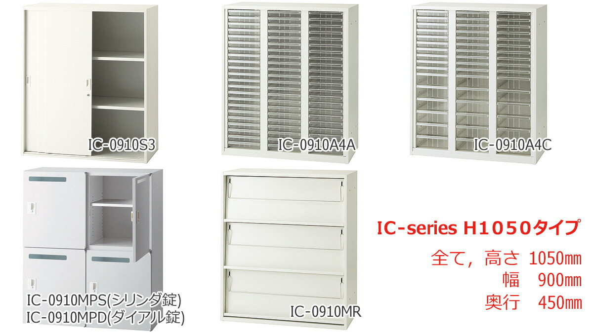 ICシリーズ H1050