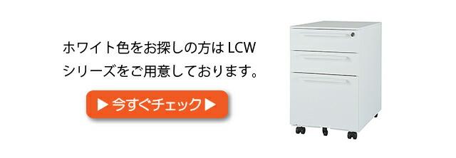 LCWワゴン3段 ホワイト