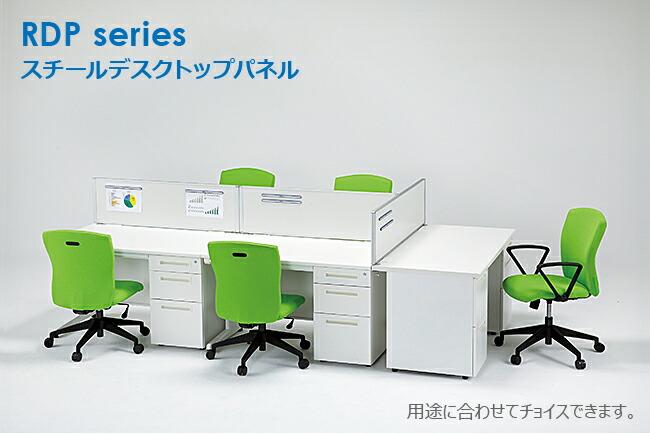 ID・ODSシリーズ 井上金庫販売 デスクトップパネル 幅1200高さ350mm RDP-1200BL