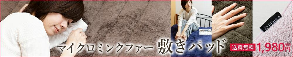 【予約】マイクロミンクファー