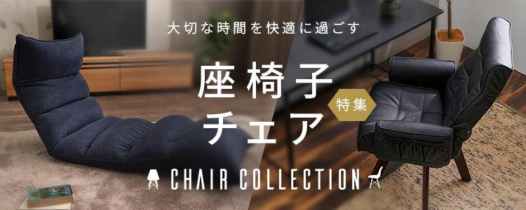 座椅子チェア特集