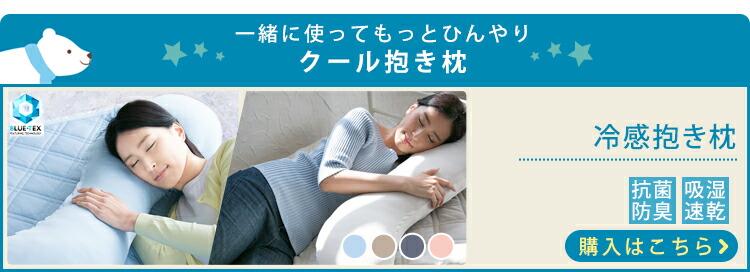 おすすめ抱き枕