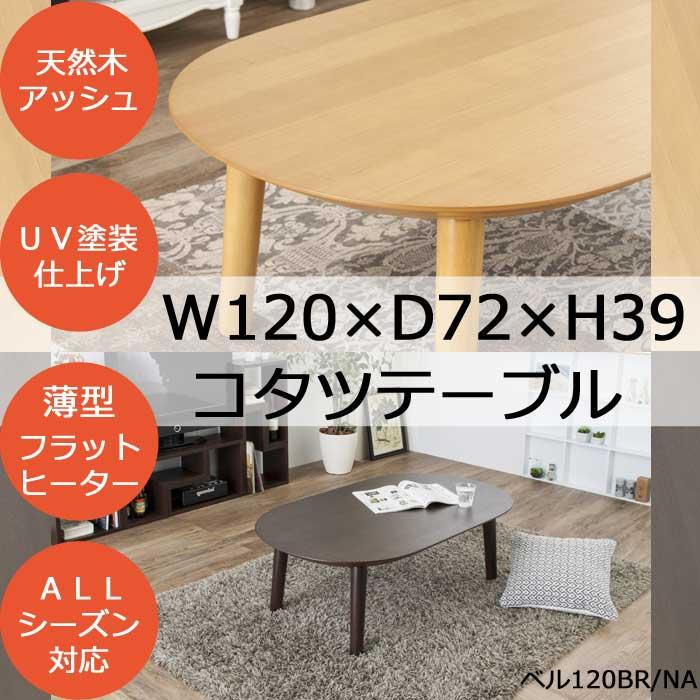 コタツテーブル ベル120