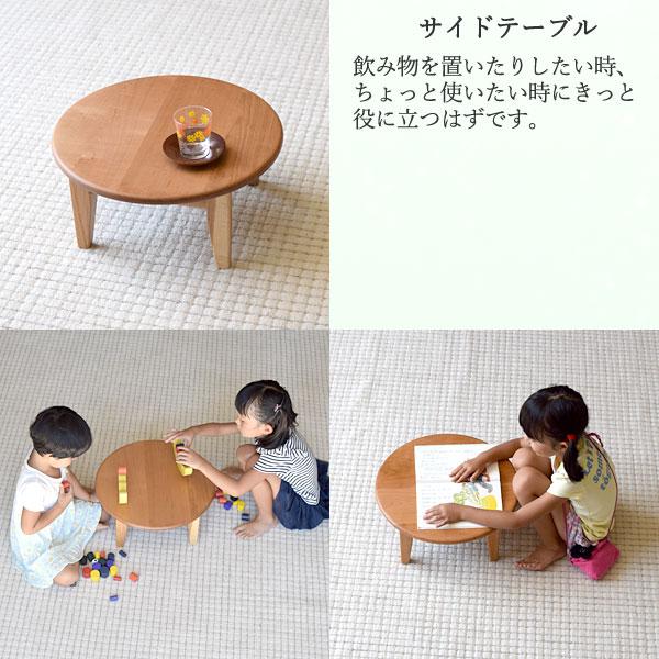 無垢のテーブル ミニテーブル 子供用 ラウンドテーブル