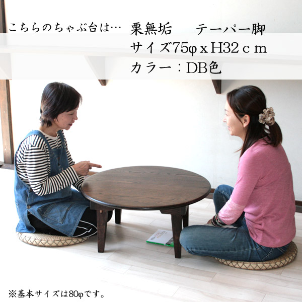 ちゃぶ台75φ・栗・テーパー脚・DB色