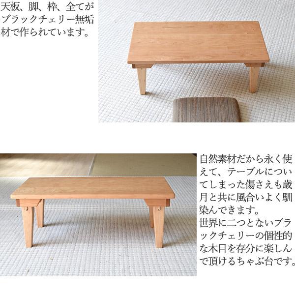 長方形ちゃぶ台詳細