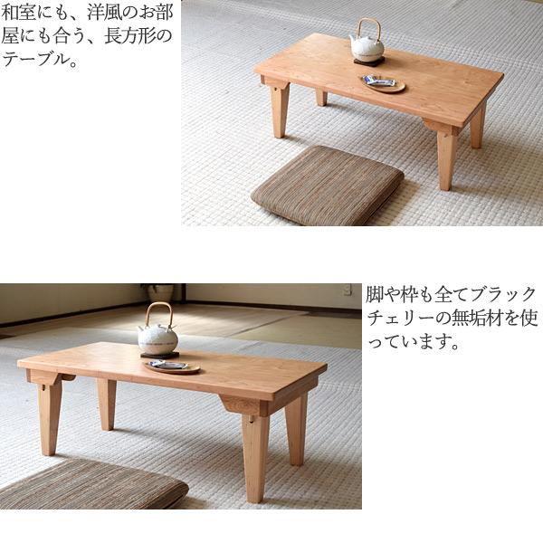 長方形ちゃぶ台詳細2