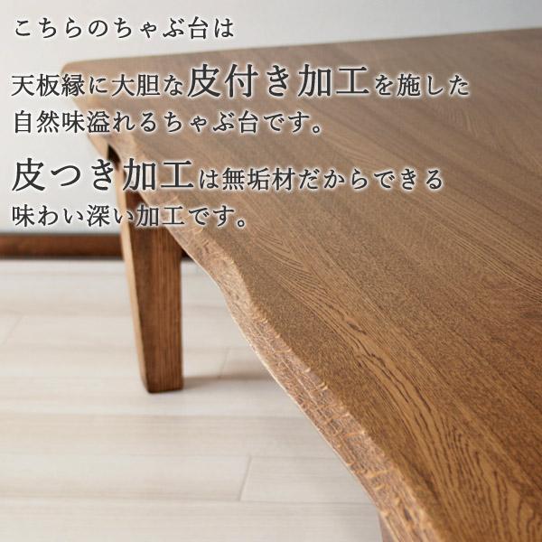 ちゃぶ台長方形・ナラ・テーパー脚メイン画像2