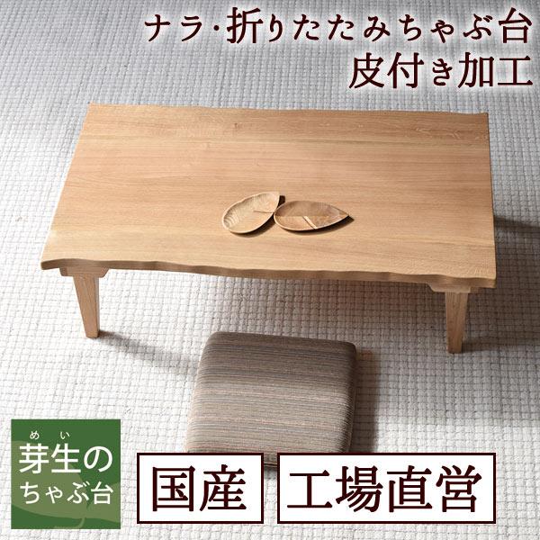 ちゃぶ台長方形・ナラ・テーパー脚メイン画像
