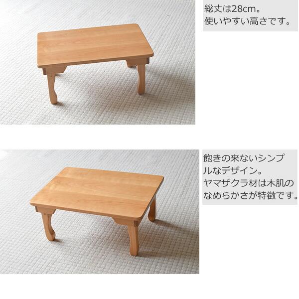 小さなちゃぶ台長方形R・山桜無垢・猫脚・角丸加工