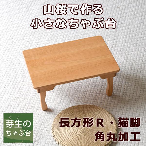 小さなちゃぶ台65x46x28cm山桜総無垢・テーパー脚
