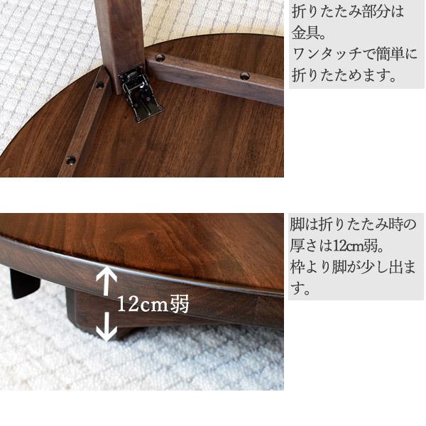 高級木材ウォールナットのちゃぶ台・太鼓脚3