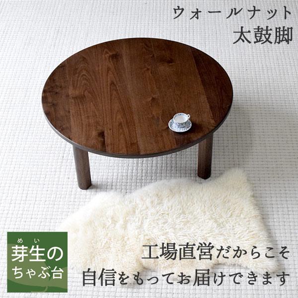 高級木材ウォールナットのちゃぶ台・太鼓脚