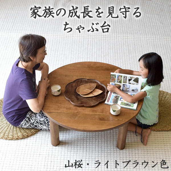 ちゃぶ台山桜・太鼓脚・ライトブラウン色メイン画像1
