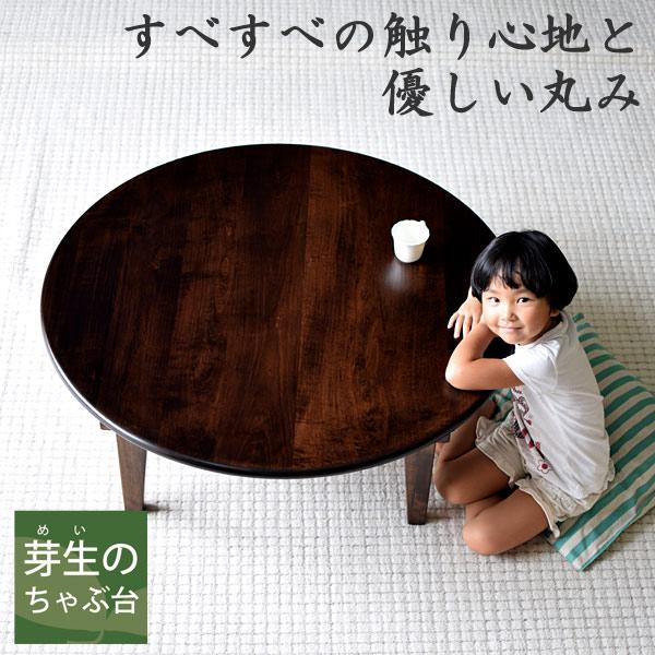 ちゃぶ台山桜・テーパー脚・メイン1