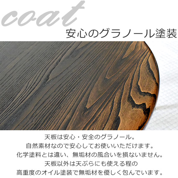 無垢のテーブル・メンテナンスフリー・グラノール