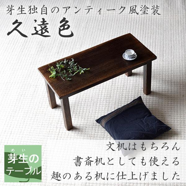 机(文机)/久遠/ナラ/アンティーク/和風