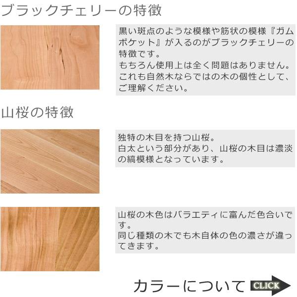 山桜材のカラーバリエーション