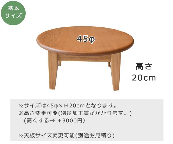 無垢のテーブル ミニテーブル 子供用 ラウンドテーブルサイズ