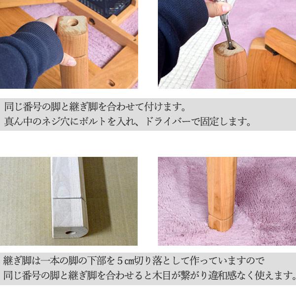 こたつ長方形R山桜・TR脚