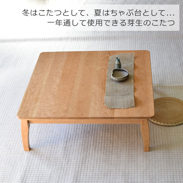 こたつちゃぶ台正方形Rブラックチェリー無垢・弓脚・木地色