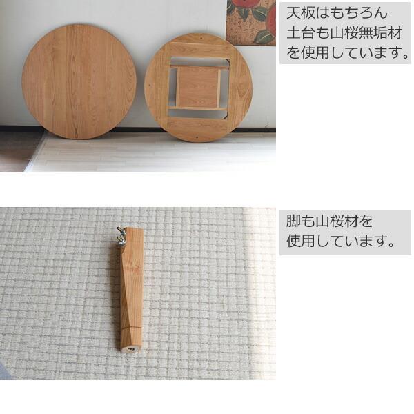 円形こたつ山桜無垢・扇脚