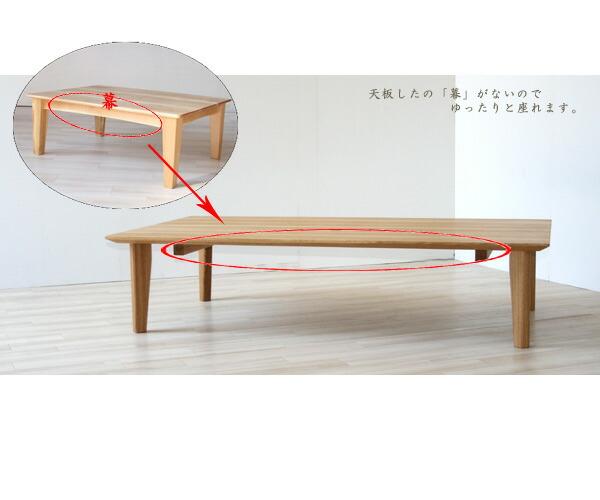 総無垢ナラのワイドなリビングテーブル