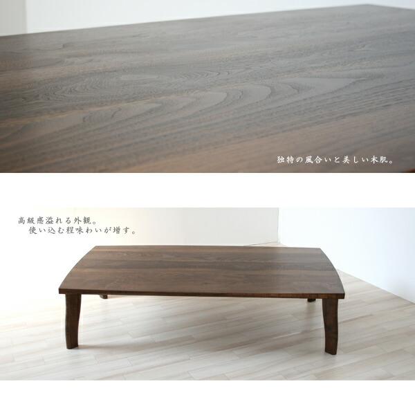 ウォールナット総無垢のワイドなリビングテーブル