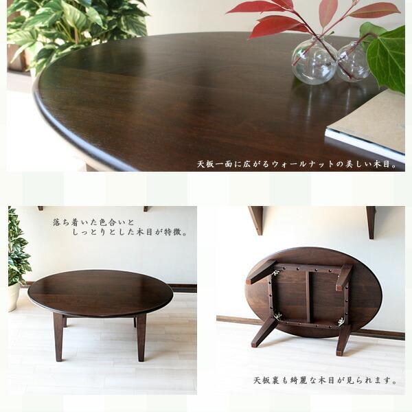ウォールナットで作った楕円形、オーバル型のローテーブル